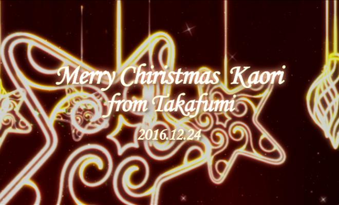 彼氏、彼女、友達へサプライズクリスマスプレゼント/メッセージムービー