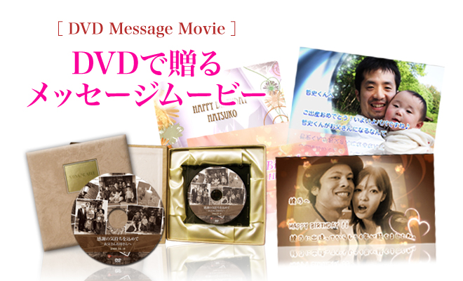 DVDで贈る