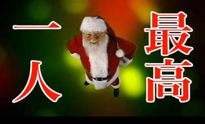 男友達、女友達へ笑えるサプライズクリスマスプレゼント/メッセージムービー