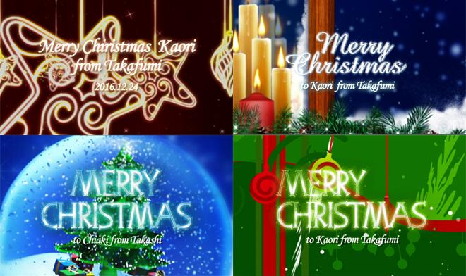 クリスマスメッセージムービー